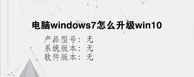 综合科技教程:电脑windows7怎么升级win10
