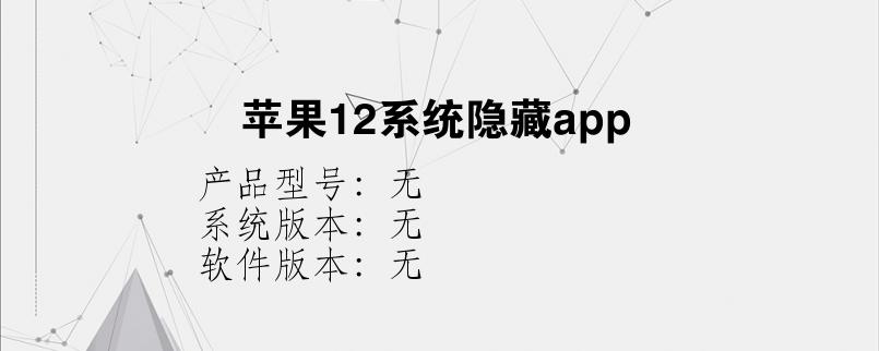 综合科技教程:苹果12系统隐藏app