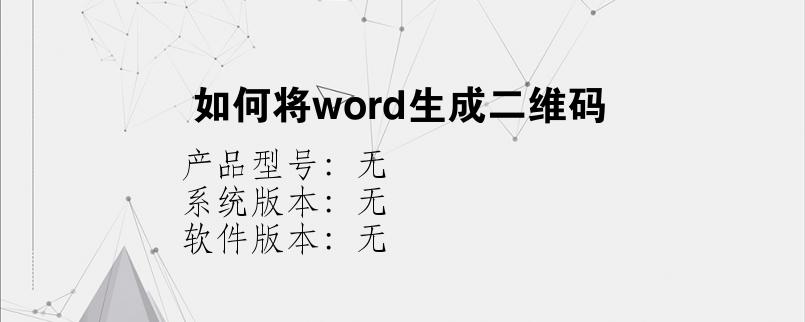 综合科技教程:如何将word生成二维码