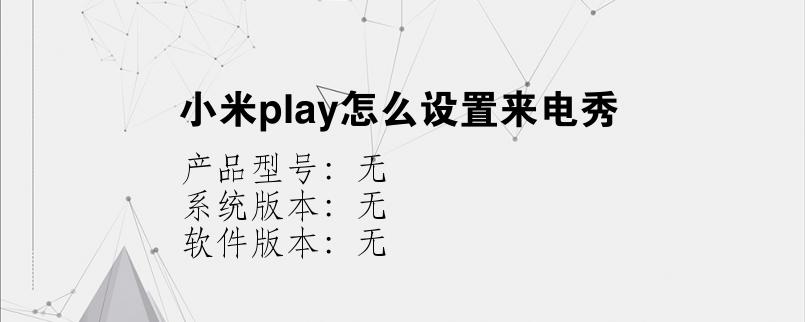 综合科技教程:小米play怎么设置来电秀