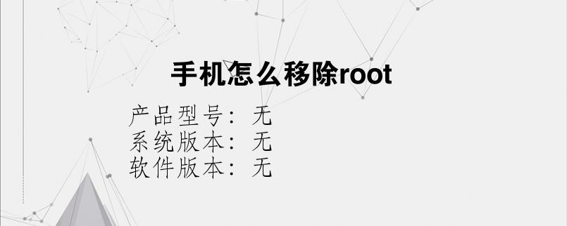 综合科技教程:手机怎么移除root