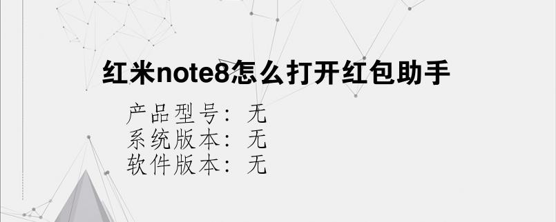 综合科技教程:红米note8怎么打开红包助手