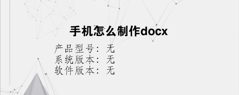 综合科技教程:手机怎么制作docx