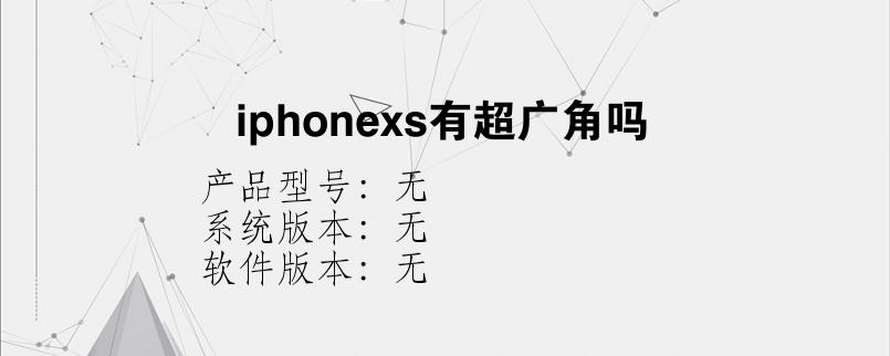 综合科技教程:iphonexs有超广角吗