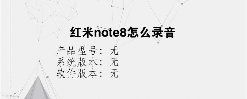综合科技教程:红米note8怎么录音