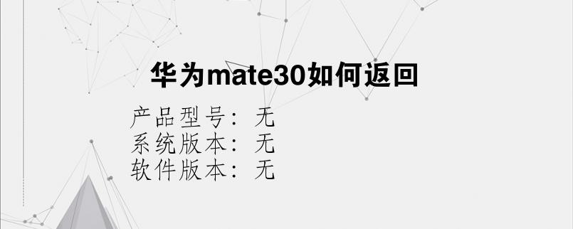 综合科技教程:华为mate30如何返回