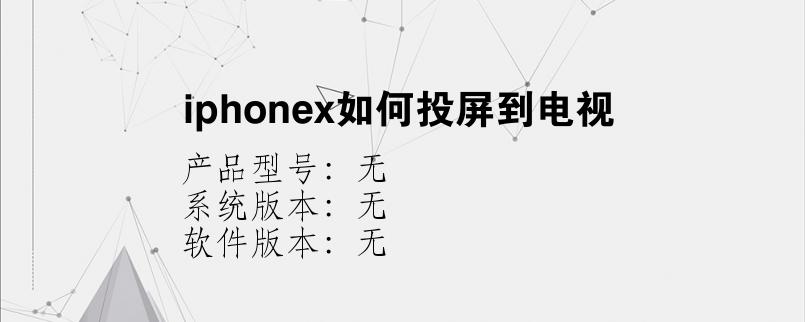 iphonex如何投屏到电视