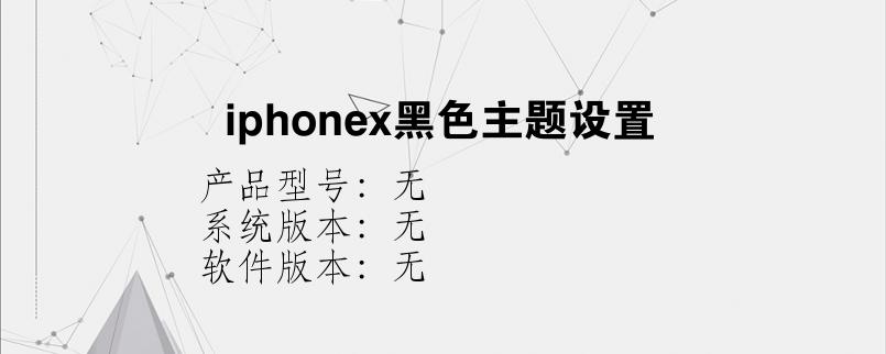 综合科技教程:iphonex黑色主题设置