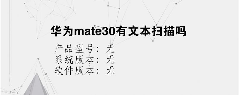 综合科技教程:华为mate30有文本扫描吗