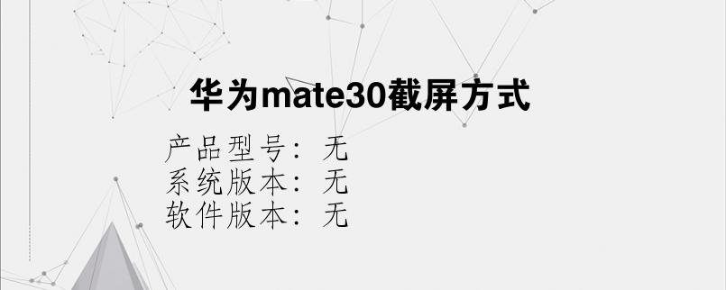 综合科技教程:华为mate30截屏方式