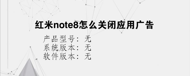 综合科技教程:红米note8怎么关闭应用广告