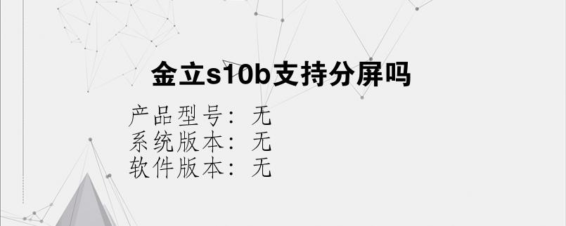 综合科技教程:金立s10b支持分屏吗