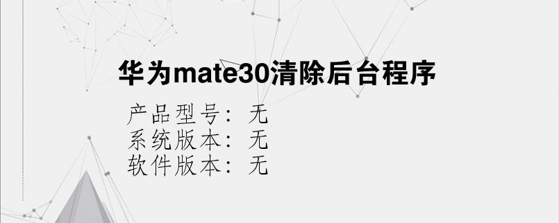 综合科技教程:华为mate30清除后台程序