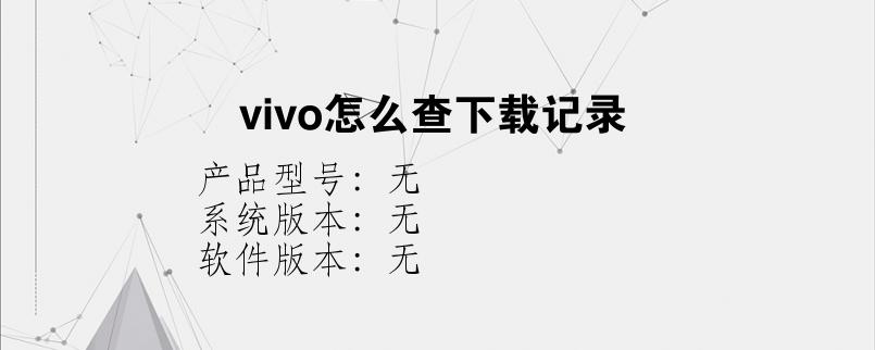 综合科技教程:vivo怎么查下载记录