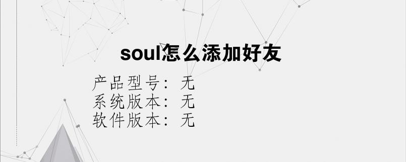 综合科技教程:soul怎么添加好友
