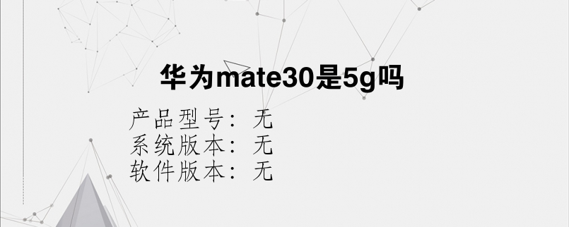 综合科技教程:华为mate30是5g吗