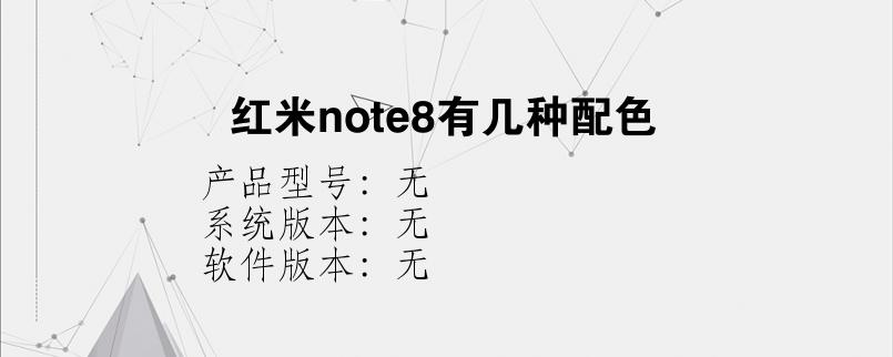综合科技教程:红米note8有几种配色