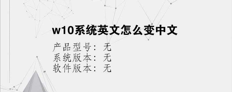综合科技教程:w10系统英文怎么变中文