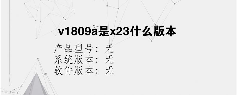综合科技教程:v1809a是x23什么版本