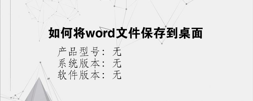 综合科技教程:如何将word文件保存到桌面