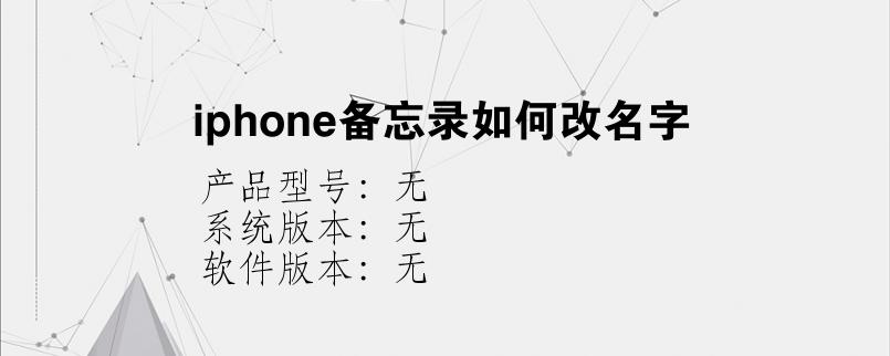 综合科技教程:iphone备忘录如何改名字