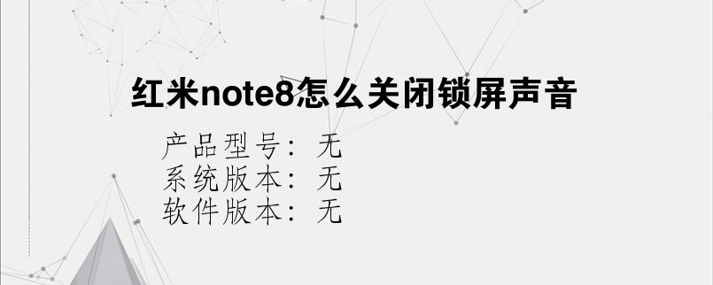 综合科技教程:红米note8怎么关闭锁屏声音