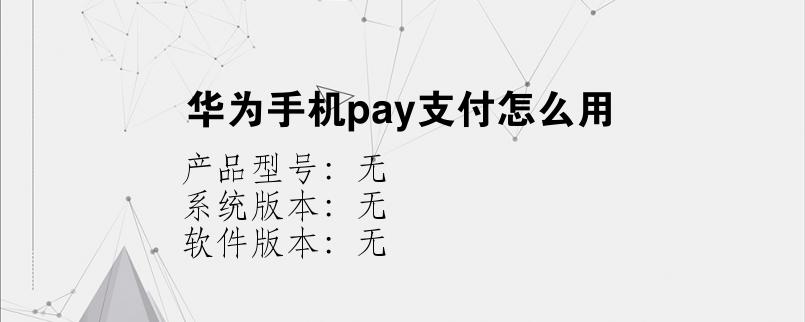 综合科技教程:华为手机pay支付怎么用