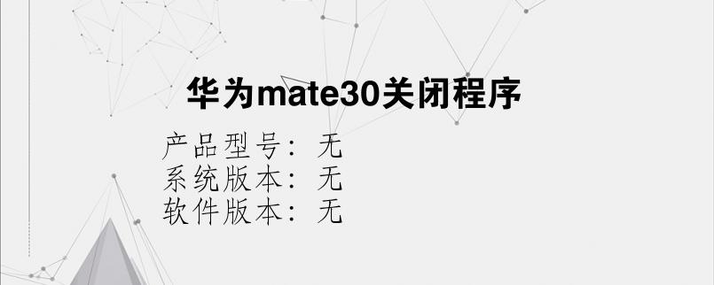 综合科技教程:华为mate30关闭程序