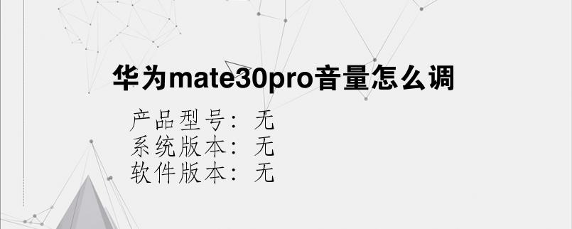 综合科技教程:华为mate30pro音量怎么调
