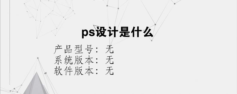 综合科技教程:ps设计是什么