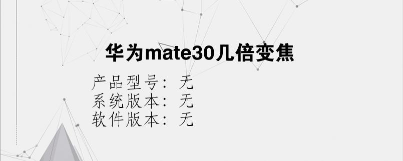 综合科技教程:华为mate30几倍变焦
