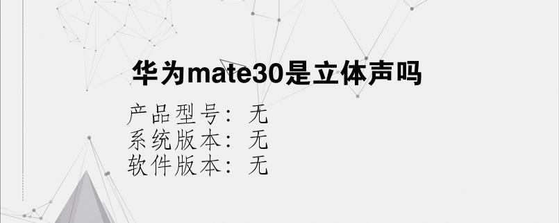 综合科技教程:华为mate30是立体声吗