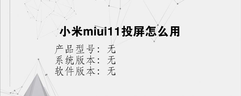 综合科技教程:小米miui11投屏怎么用