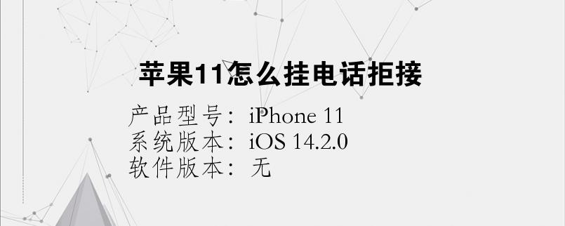 手机知识:苹果11怎么挂电话拒接