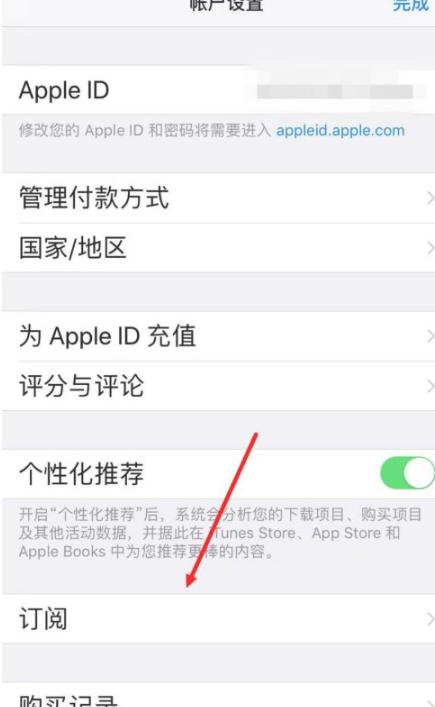 怎么关闭苹果扣费协议第6步