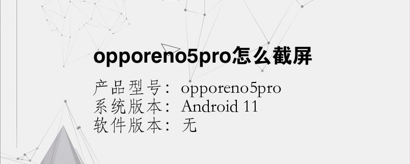 opporeno5pro怎么截屏