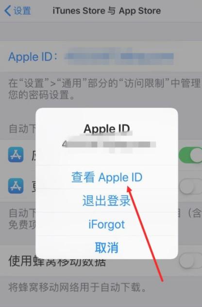 怎么关闭苹果扣费协议第4步
