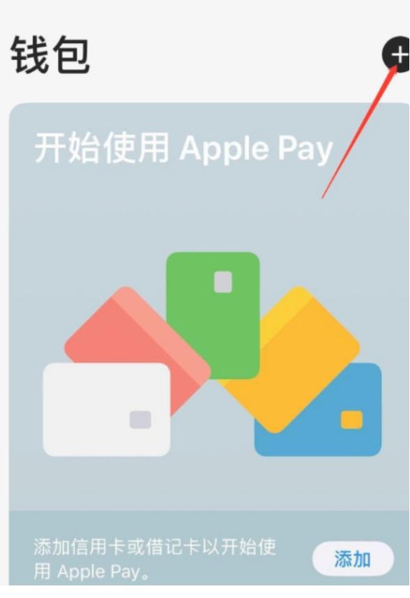 苹果怎么设置门禁卡到手机上第2步