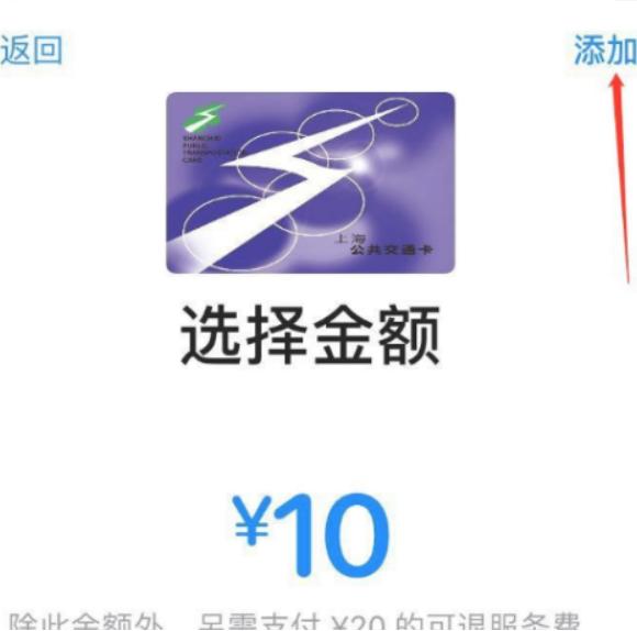 苹果怎么设置门禁卡到手机上第5步