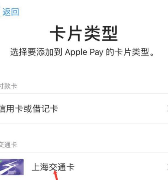 苹果怎么设置门禁卡到手机上第4步