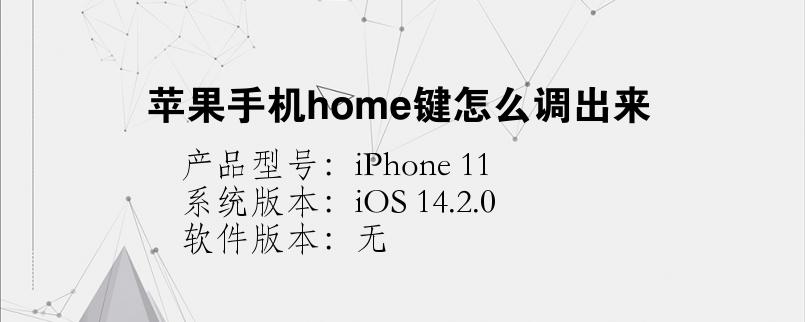 手机知识:苹果手机home键怎么调出来