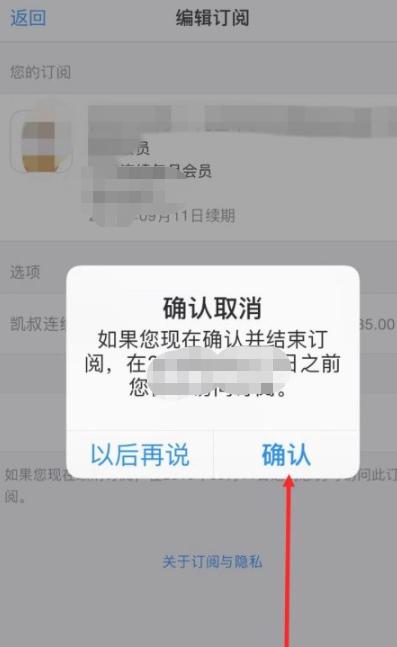 怎么关闭苹果扣费协议第8步
