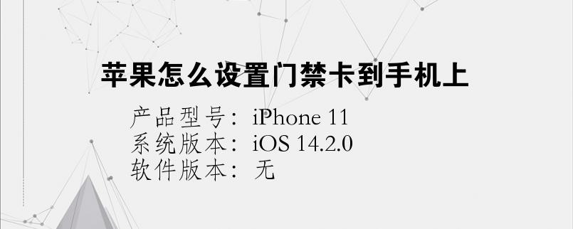 苹果怎么设置门禁卡到手机上
