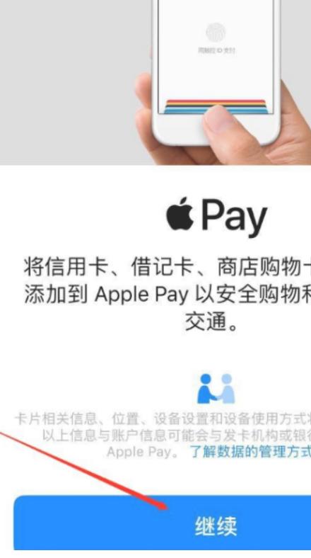 苹果怎么设置门禁卡到手机上第3步