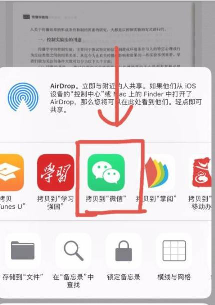 苹果手机扫描件怎么发给对方第2步
