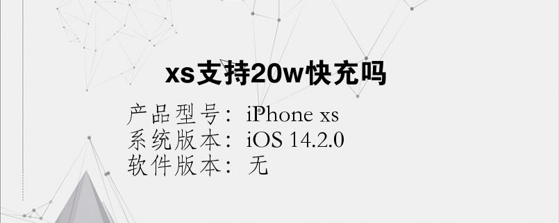手机知识:xs支持20w快充吗