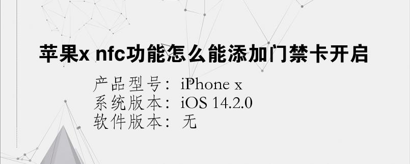 苹果x nfc功能怎么能添加门禁卡开启