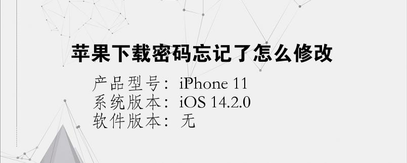 手机知识:苹果下载密码忘记了怎么修改