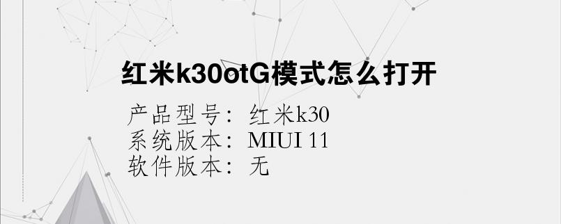 红米k30otG模式怎么打开