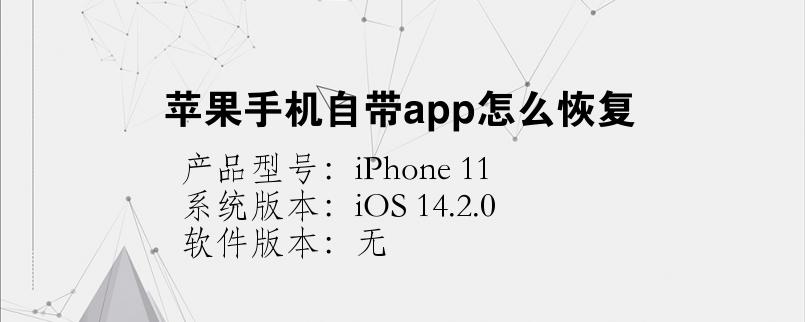 苹果手机自带app怎么恢复